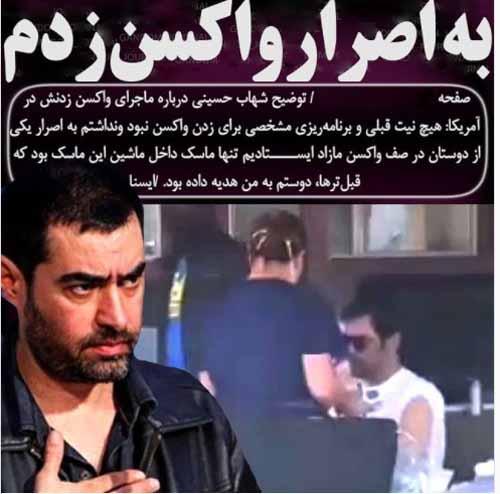 توضیح شهاب حسینی درباره ماسکش با آرم مواد مخدر و ماجرای واکسن زدنش در آمریکا (عکس)