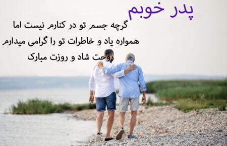 عکس نوشته پروفایل برای پدر فوت شده