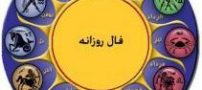 فال روزانه چهارشنبه 13 اسفند 1399