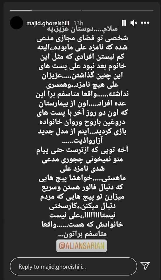 ماجرای پیدا شدن نامزد 5 ساله علی انصاریان و واکنش خانواده اش ( عکس )