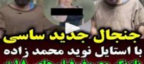 ترس ساسی مانکن از بازداشت و انتقال به ایران و واکنش ساسی به لغو کنسرتش ( عکس )