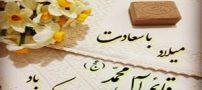 زیباترین متن ها و عکس های تبریک میلاد امام زمان