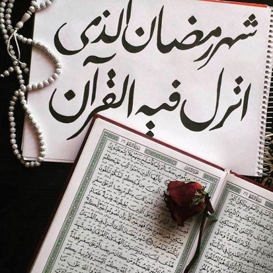 عکس نوشته های ماه رمضان 1400 + عکس نوشته پیشواز ماه رمضان 1400