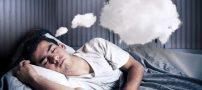 اگر زیاد خواب و رویا میبینید خوشحال باشید – فواید خواب دیدن