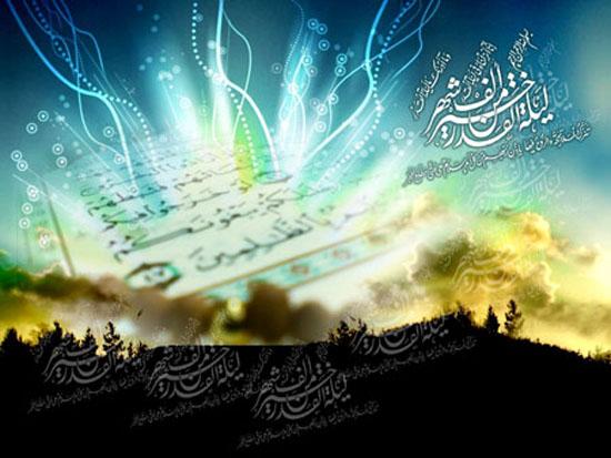 تصاویر و عکس های کارت پستالی شب قدر مخصوص پروفایل