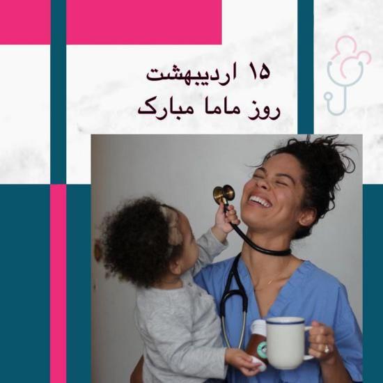 عکس نوشته و متن تیریک زیبا و جدید تبریک روز جهانی ماما