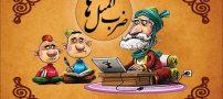 """اصل داستان و ریشه ضرب المثل """"هیچ ارزانی بی علت نیست"""""""
