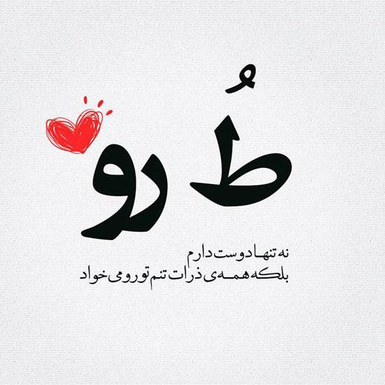 دلنوشته ها و متن های رمانتیک و عاشقانه + عکس پروفایل