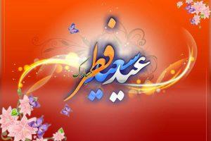 پیامک های زیبا برای تبریک عید فطر + عکس  پروفایل