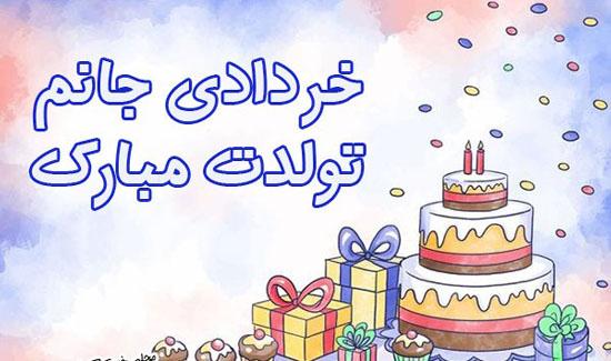 عکسنوشته و پروفایل تبریک تولد خرداد ماهی