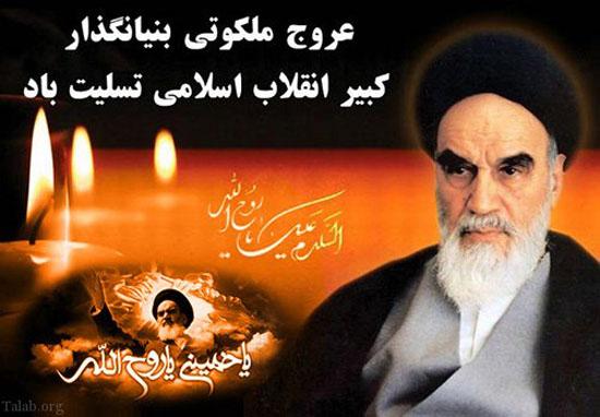 پیامک تسلیت ویژه رحلت امام خمینی (ره)