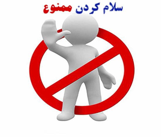 به چه کسانی نباید سلام کنیم-سلام کردن به چه کسانی حرام است؟