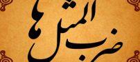 ریشه و اصل ضرب المثل قدر عافیت کسی داند که به مصیبتی گرفتار آید