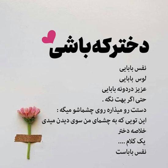 کارت پستال و عکس پروفایل روز دختر 1400 + متن تیریک روز دختر