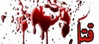 رابطه پسر 24 ساله با عمه اش منجر به قتل عمه شد