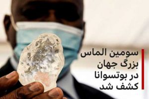 کشف بزرگترین الماس جهان در جنوب آفریقا + عکس