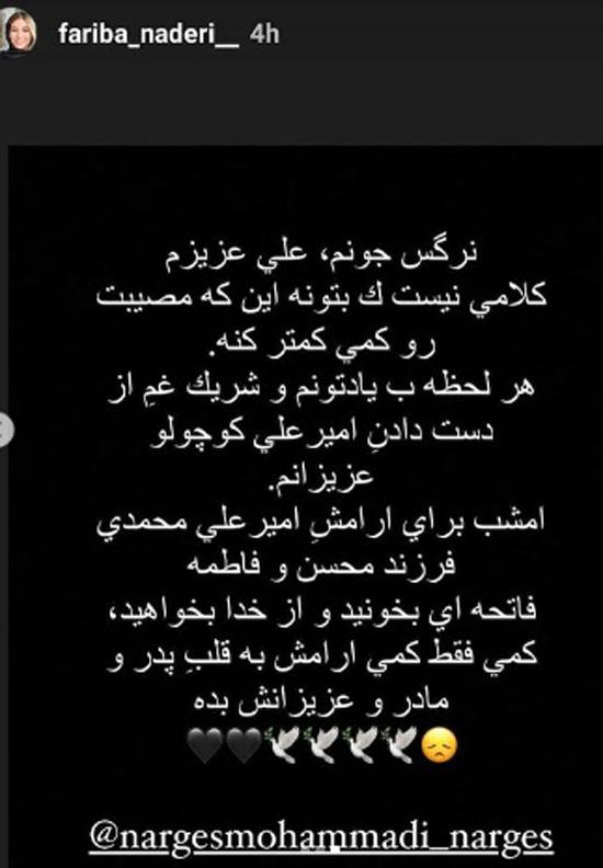 فوت ناگهانی برادرزاده نرگس محمدی + عکس