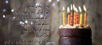 جدیدترین پیامک های زیبا برای تبریک تولد به برادر + عکس پروفایل
