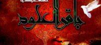 پیامک های جدید و زیبا مخصوص شهادت امام محمد باقر