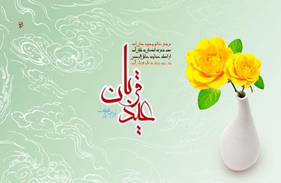 جدیدترین پیامک های تبریک عید قربان + عکس پروفایل