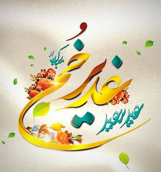 اس ام اس تبریک عید غدیر خم + پروفایل