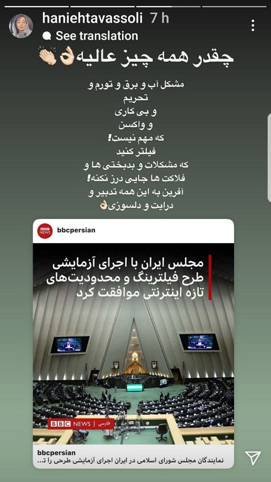 استوری جنجالی هانیه توسلی و علی کریمی به طرح جدید اینترنت