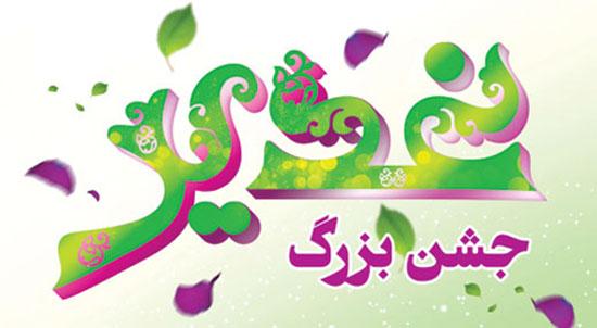 کارت پستال و عکس های پروفایل عید سعید غدیر خم 1400