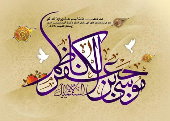 پیامک های تبریک ولادت امام موسی کاظم (ع) + عکس پروفایل