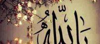 """همه چیز درباره ختم """"یا الله """" و روش انجام آن"""