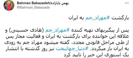 ماجرای بازگشت مهراد جم به ایران و جدایی از دنیا جهانبخت