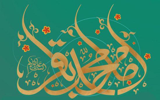 پیامک های جدید و زیبا ویژه میلاد امام محمد باقر (ع)+عکس پروفایل