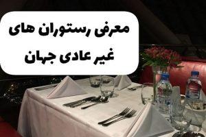 معرفی رستوران های عجیب و شگفت انگیز در سراسر دنیا + تصاویر