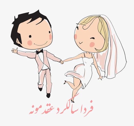 متن های زیبا و عاشقانه برای تبریک سالگرد ازدواج + متن انگلیسی