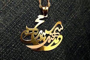 جدیدترین مدل پلاک طلا اسم نوشته شیک و ظریف