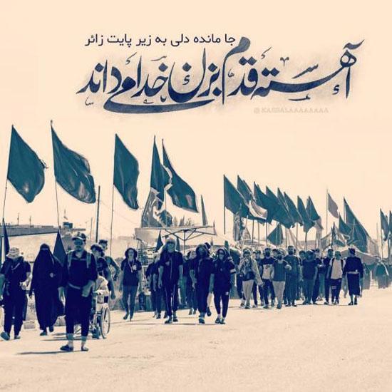 عکس های پروفایل پیشواز اربعین حسینی جدید 1400