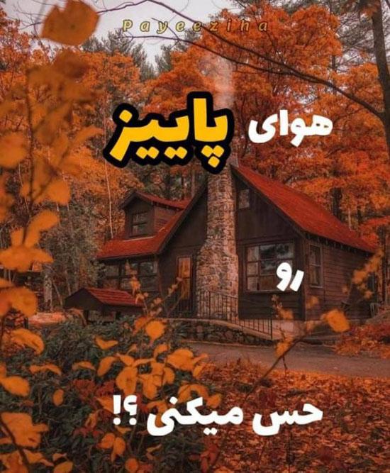 عکس پروفایل متولدین مهر | عکس نوشته مهرماهی جان و فصل پاییز
