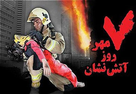 پیامک های زیبای تبریک روز آتش نشان ویژه 7 مهر 1400