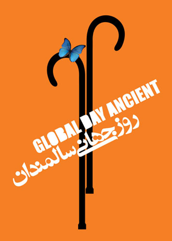 جدیدترین و زیباترین پیامک های تبریک روز سالمند-9 مهر 1400