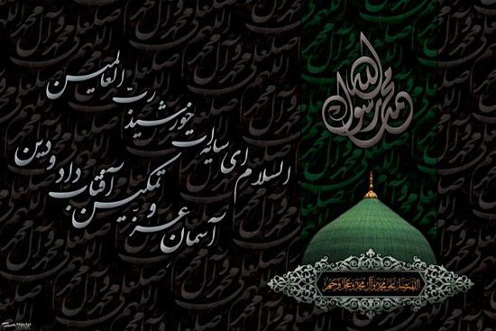 پیامک های تسلیت رحلت پیامبر و شهادت امام حسن مجتبی