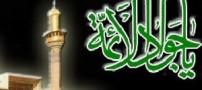 شهادت امام محمد تقی (ع) و پیامک های آن