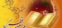 نماز عید فطر و قربان را در زمان غیبت با جماعت