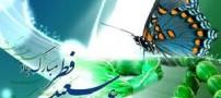فضیلت وثواب عبادت در شب عید سعید فطر