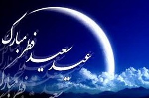 تکبیرهای مختص عید فطر چگونه است؟