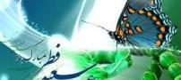 معنای فطر در لغت ایرانیان چیست؟
