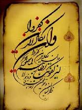 چشم زخم در قرآن چگونه گفته شده؟