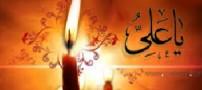 حضرت علی ( ع ) نخستین یاور پیامبر ( ص )