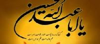 پیامک تسلیت عاشورای حسینی