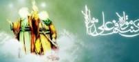 حضرت زهرا علیها سلام و ماجرای غدیر