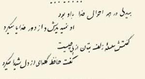 شب مهتاب و ابر پاره پاره  (شعر)