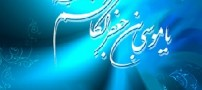 19 رویدادهاى مهم زمان امام کاظم (ع